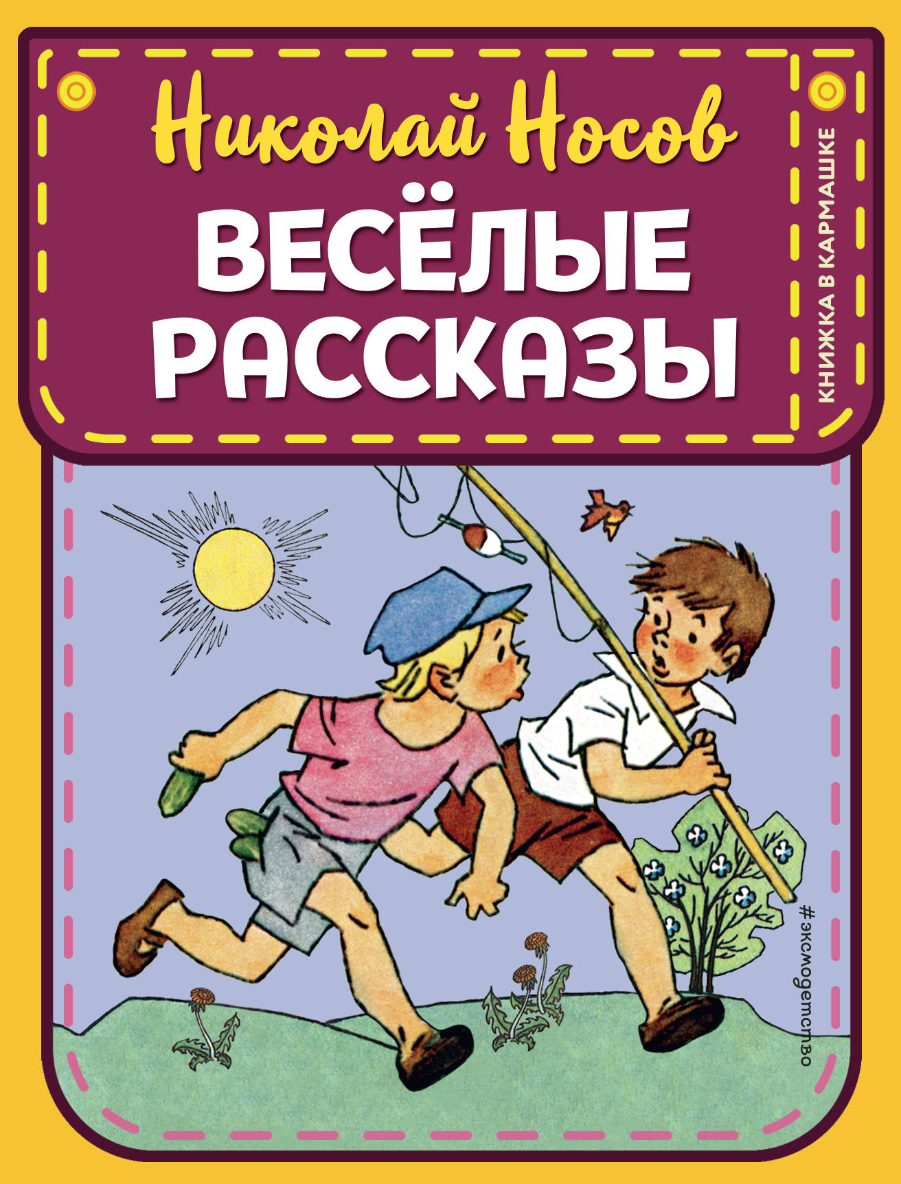 Веселые рассказы (ил. Г. Валька)