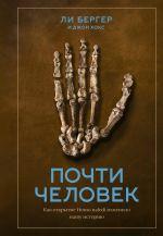 Pochti chelovek. Kak otkrytie Homo naledi izmenilo nashu istoriju