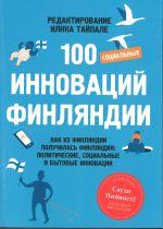 100 социальных инноваций Финляндии