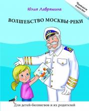 Volshebstvo Moskvy-reki: Kniga dlja chtenija. Ju. Lavrjashina
