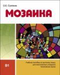 Mozaika: Uchebnoe posobie dlja inostrannykh uchaschikhsja tekhnicheskikh vuzov