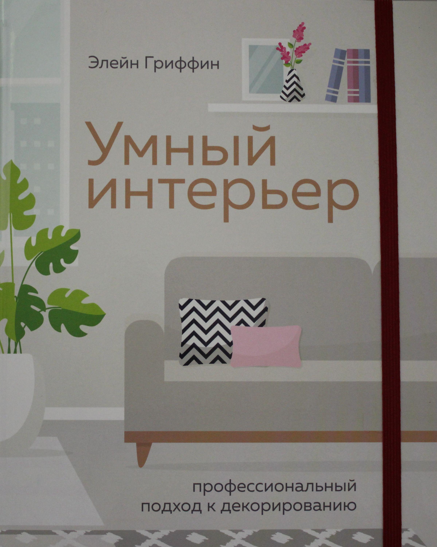 Umnyj interer. Professionalnyj podkhod k dekorirovaniju