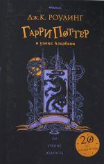 Garri Potter i uznik Azkabana (Vranzor)