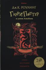 Garri Potter i uznik Azkabana (Griffindor)
