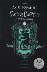 Garri Potter i uznik Azkabana (Slizerin)