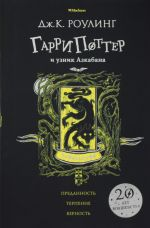 Garri Potter i uznik Azkabana (Khufflpuff)