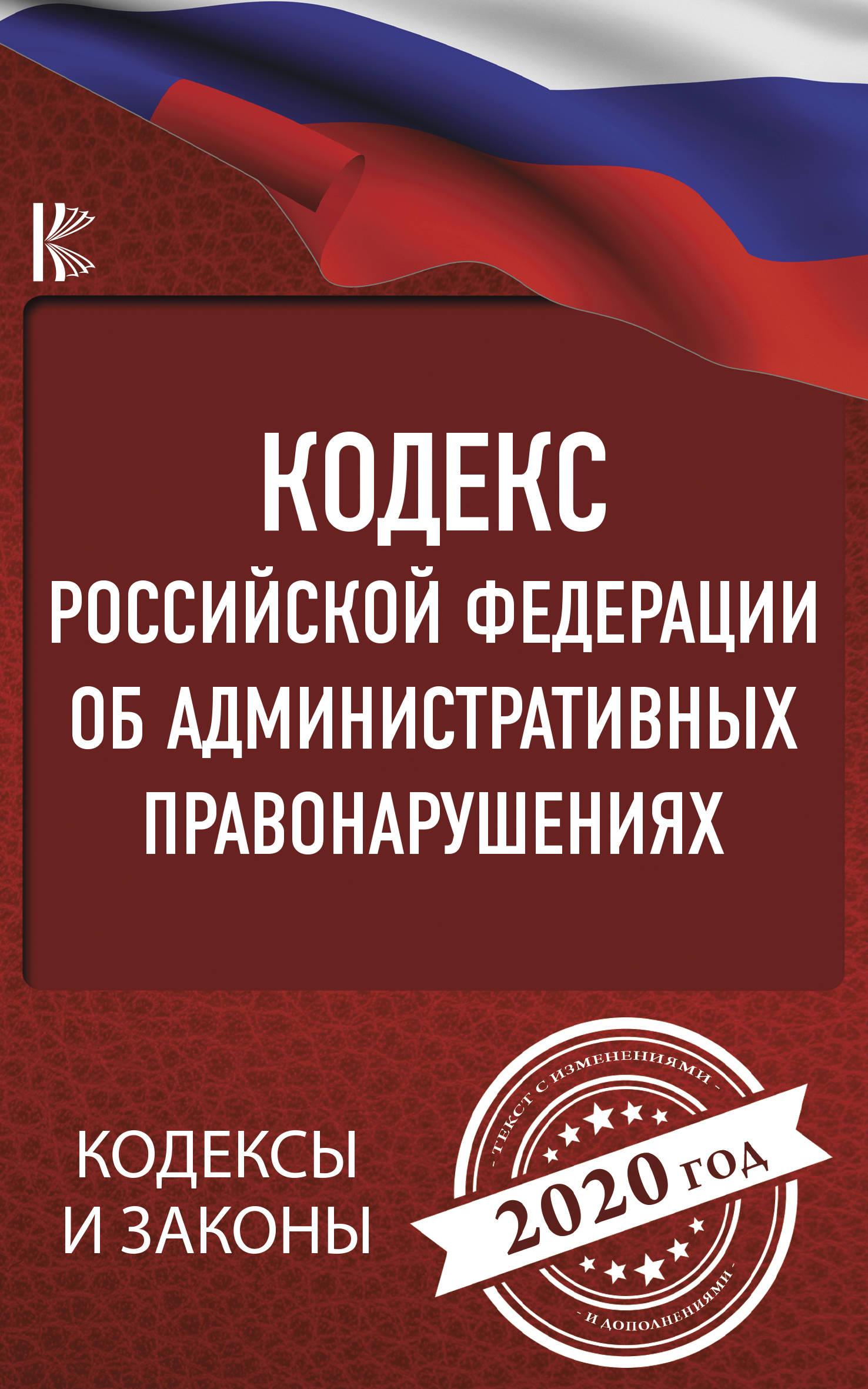 Kodeks Rossijskoj Federatsii ob administrativnykh pravonarushenijakh na 2020 god