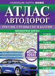 Atlas avtodorog Rossii, stran SNG i Baltii (prigranichnye rajony)