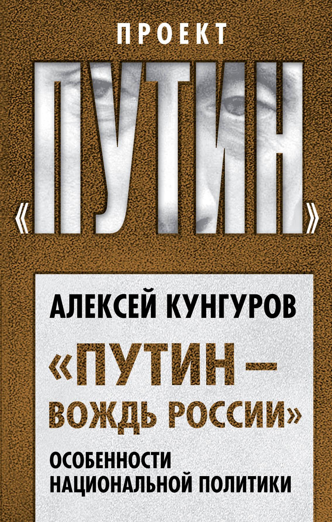 «Путин – вождь России». Особенности национальной политики