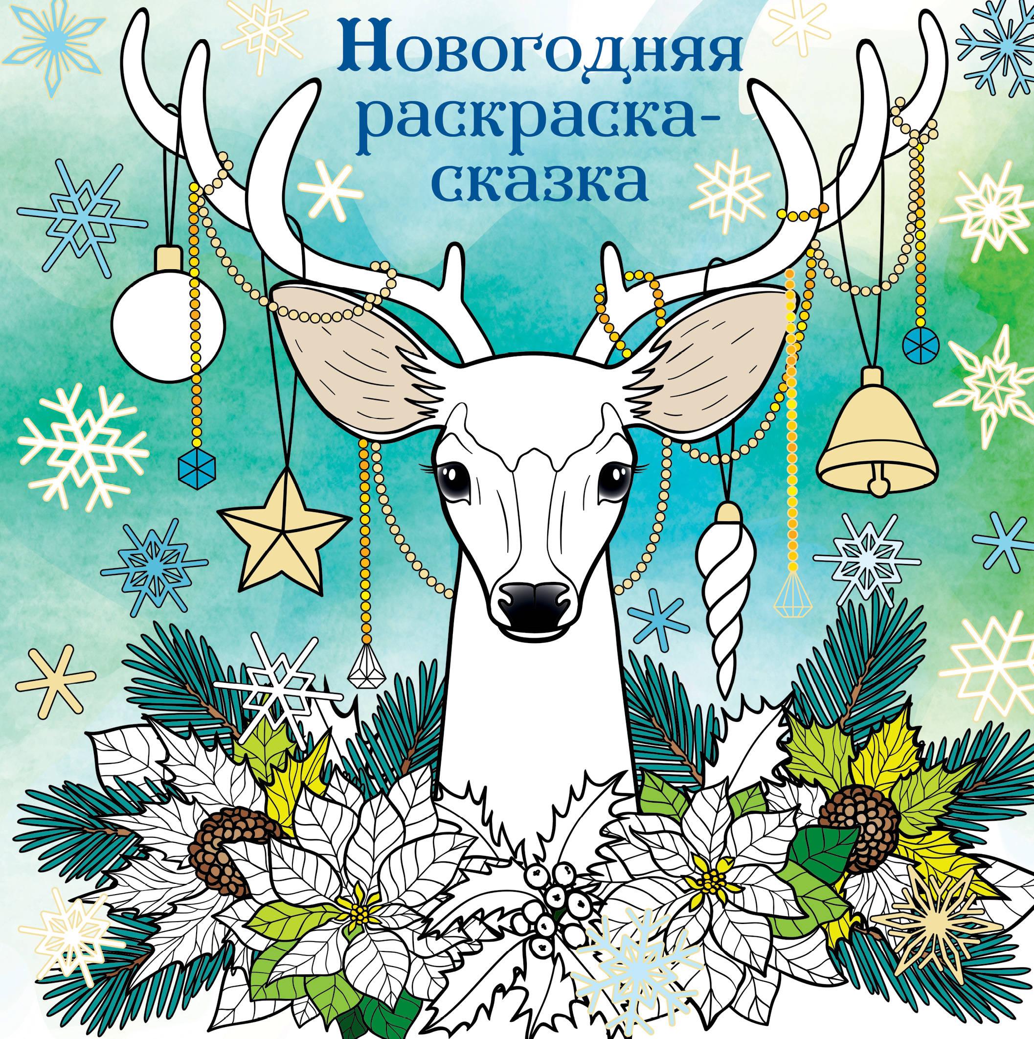 Novogodnjaja raskraska - skazka (Olen)