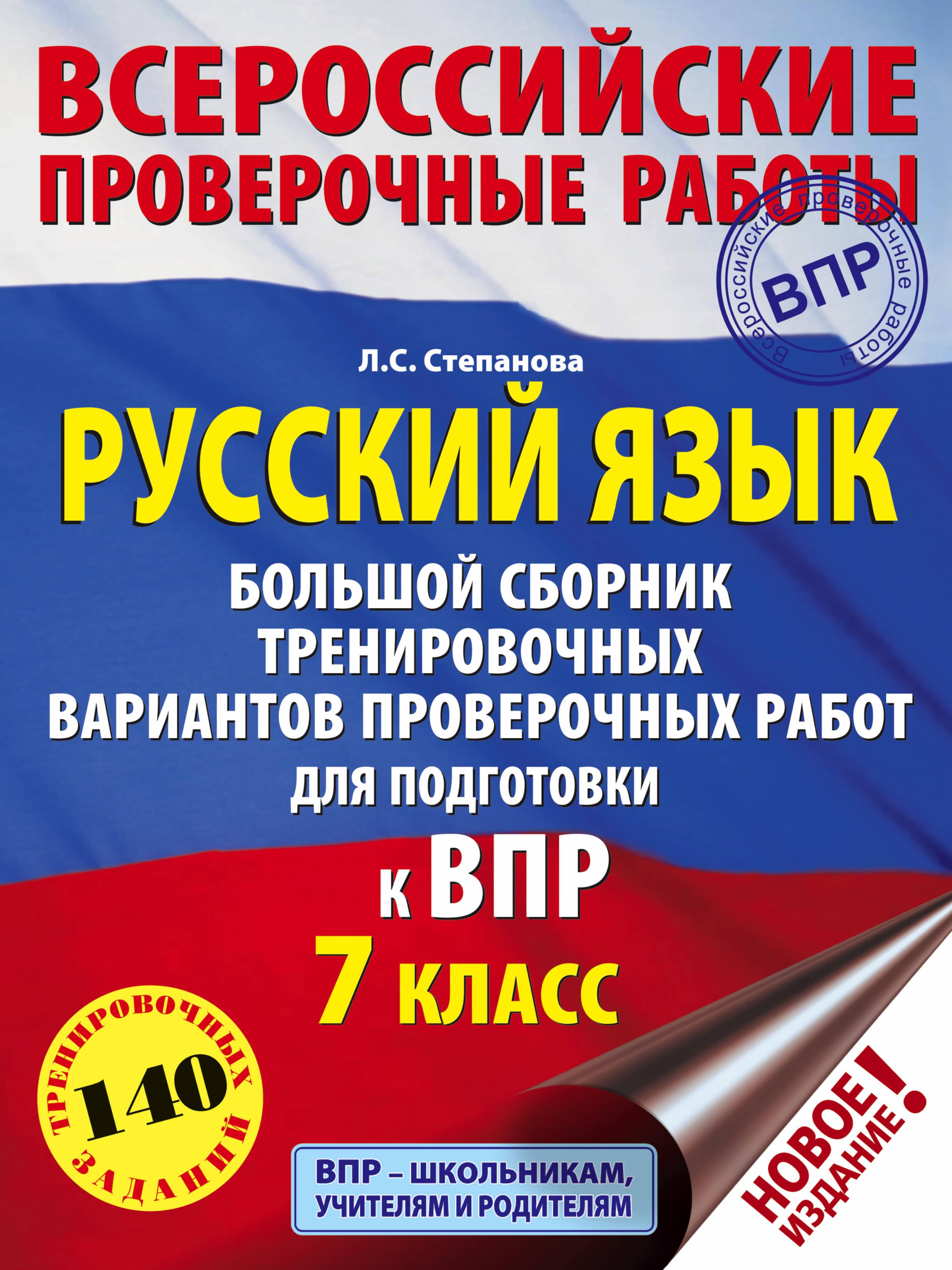Russkij jazyk. Bolshoj sbornik trenirovochnykh variantov proverochnykh rabot dlja podgotovki k VPR. 7 klass
