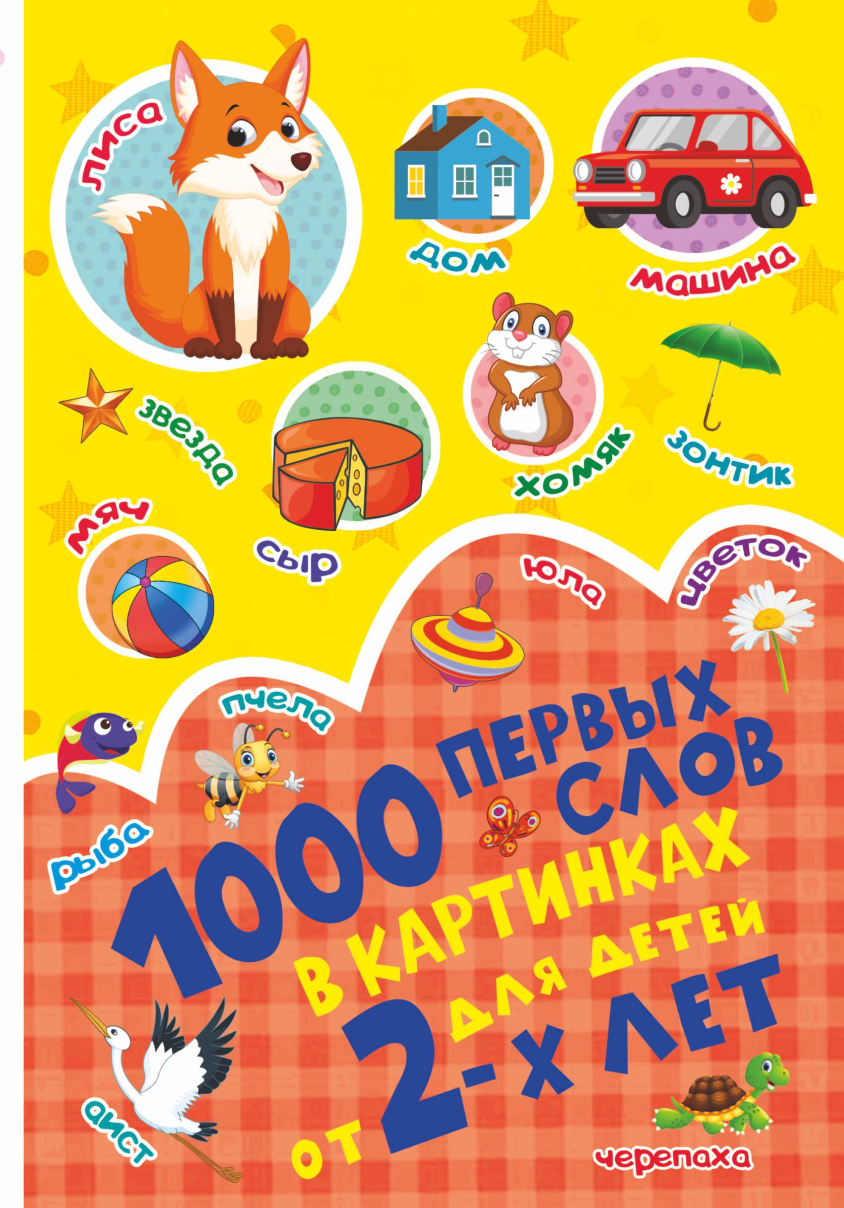 1000 pervykh slov v kartinkakh