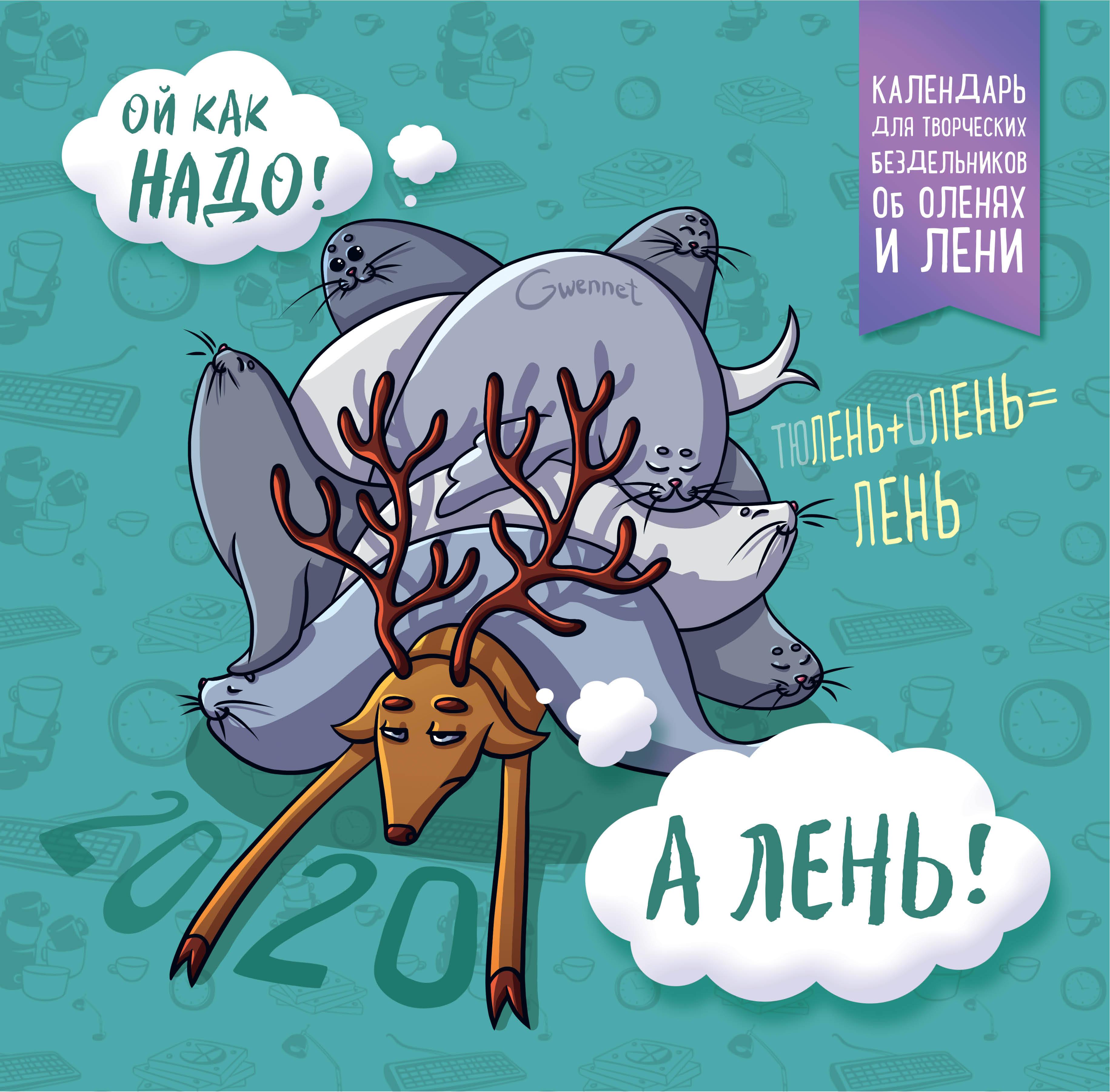 Kalendar dlja tvorcheskikh bezdelnikov ob olenjakh i leni. Kalendar nastennyj na 2020 god (300kh300 mm)