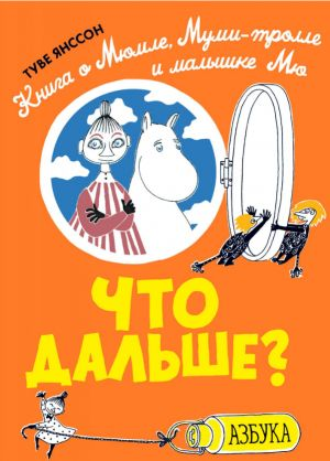 Что дальше? Книга о Мюмле, Муми-тролле и малышке Мю