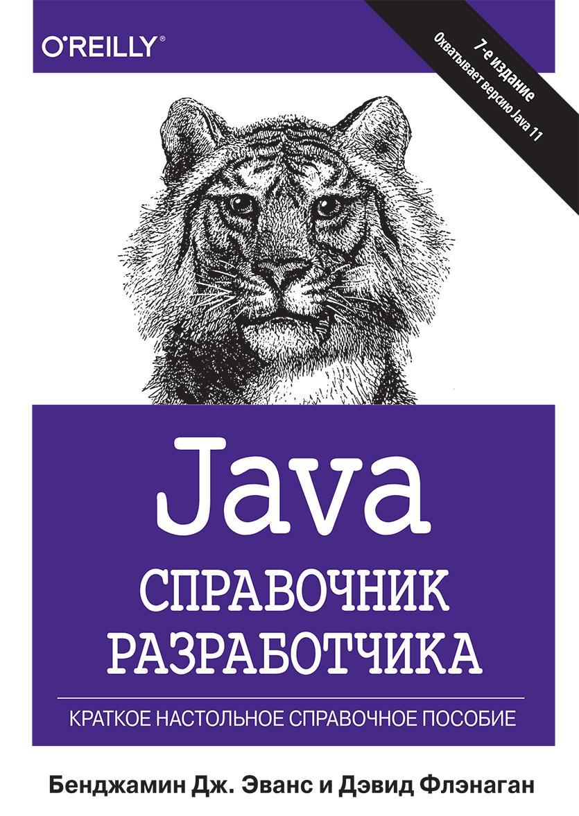 Java. Spravochnik razrabotchika