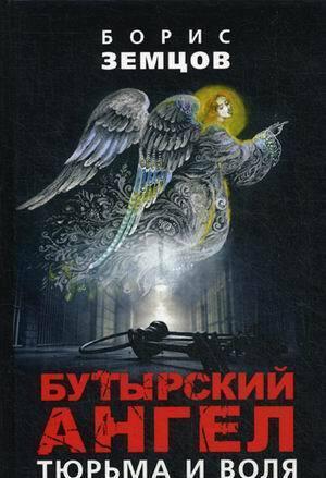 Butyrskij angel. Tjurma i volja
