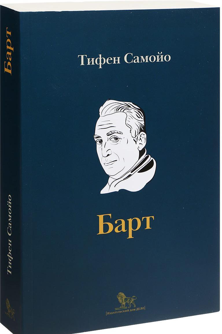 Rolan Bart. Biografija