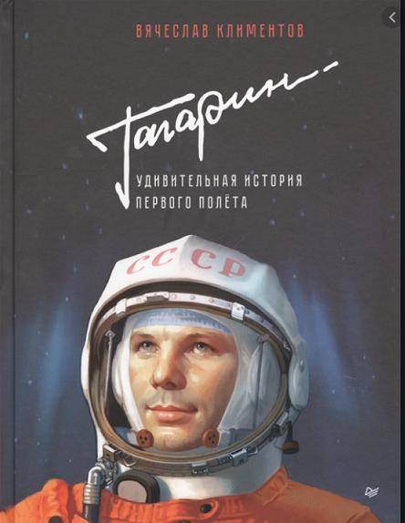 Gagarin. Udivitelnaja istorija pervogo poleta