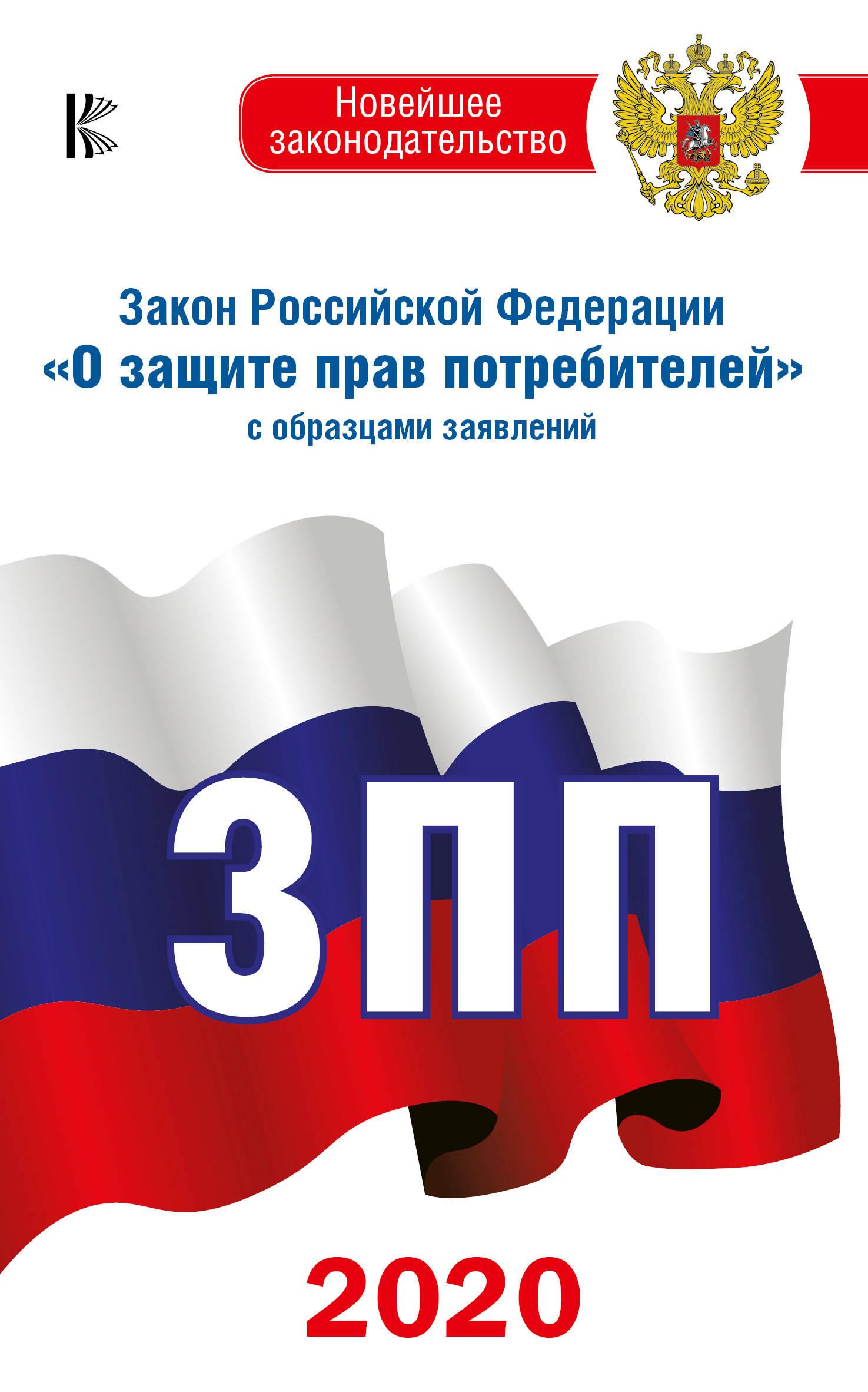 """Zakon Rossijskoj Federatsii """"O zaschite prav potrebitelej"""" s obraztsami zajavlenij po sostojaniju na 2020 god"""
