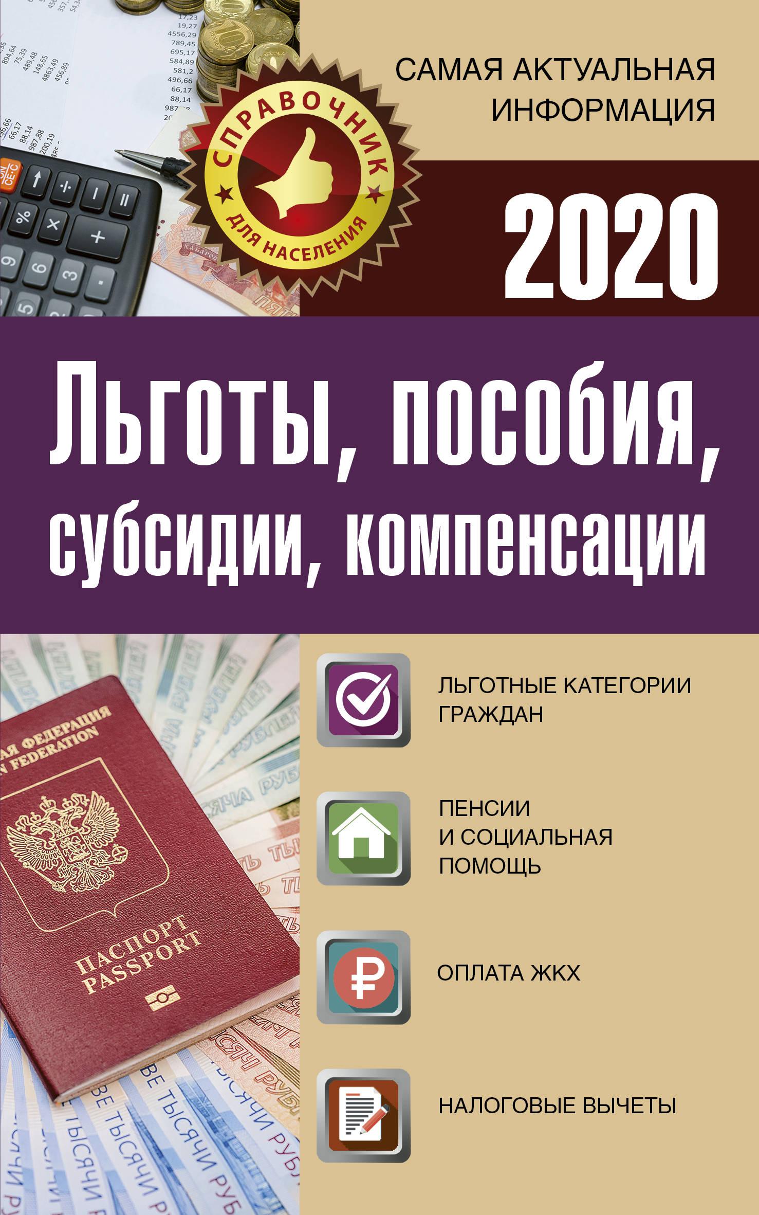 Lgoty, posobija, subsidii, kompensatsii na 2020 god
