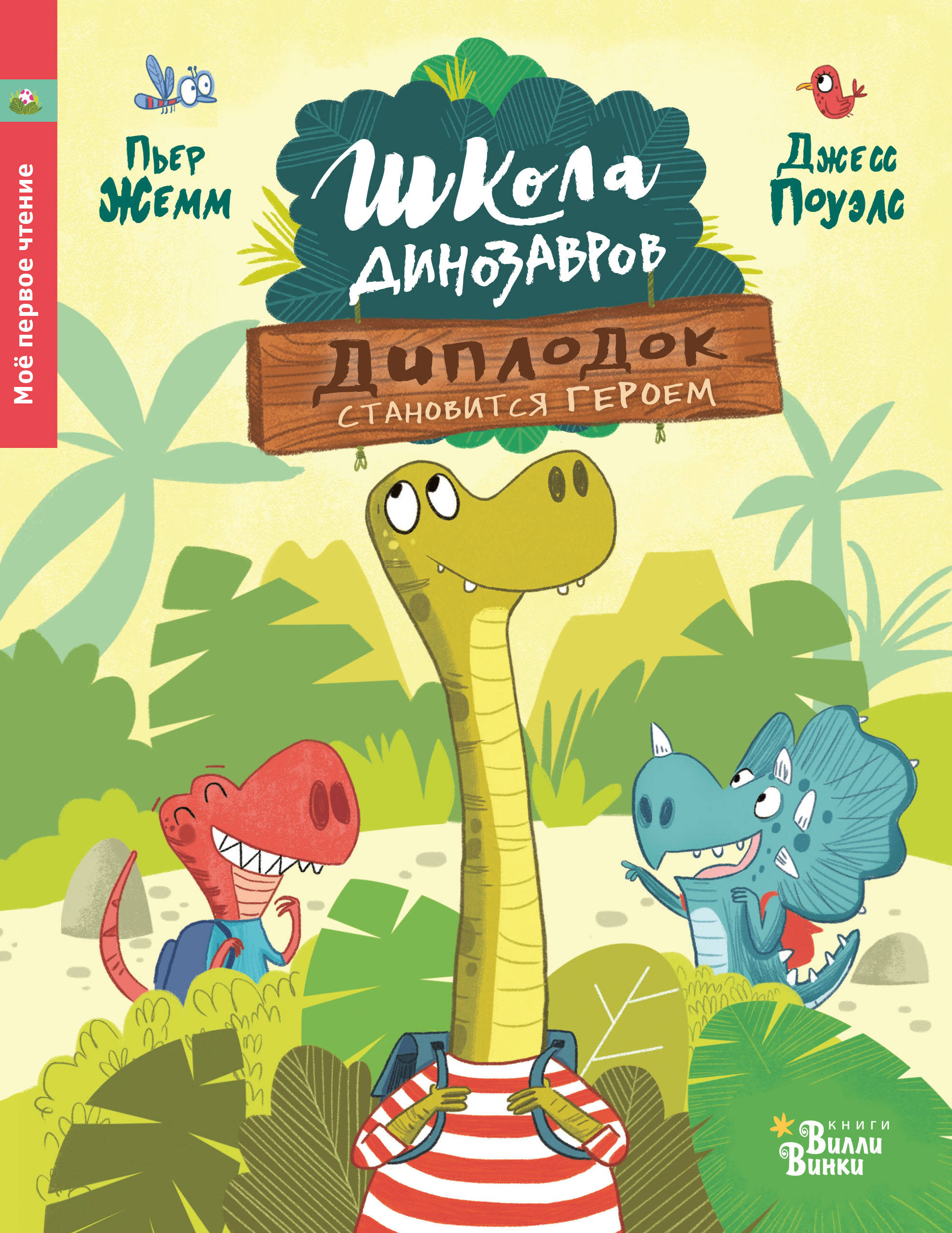 Shkola dinozavrov: Diplodok stanovitsja geroem
