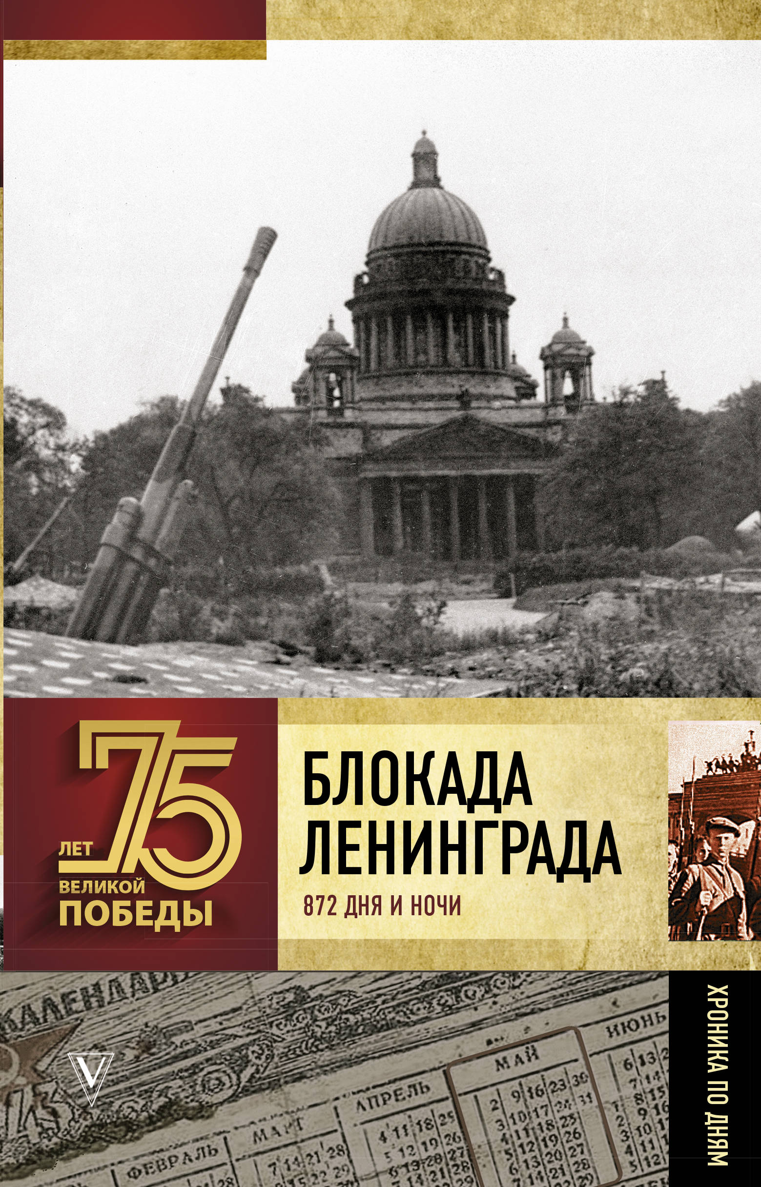 Blokada Leningrada. Polnaja khronika