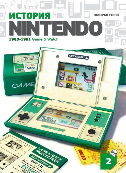 Istorija Nintendo 1880-1991. Kniga 2: Game&Watch