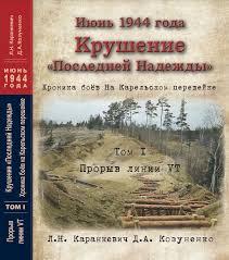 Ijun 1944 goda. Krushenie «Poslednej Nadezhdy». Khronika bojov na Karelskom pereshejke. Tom I. Proryv linii VT