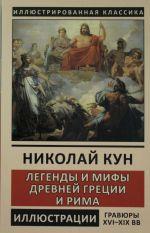 Legendy i mify Drevnej Gretsii i Rima