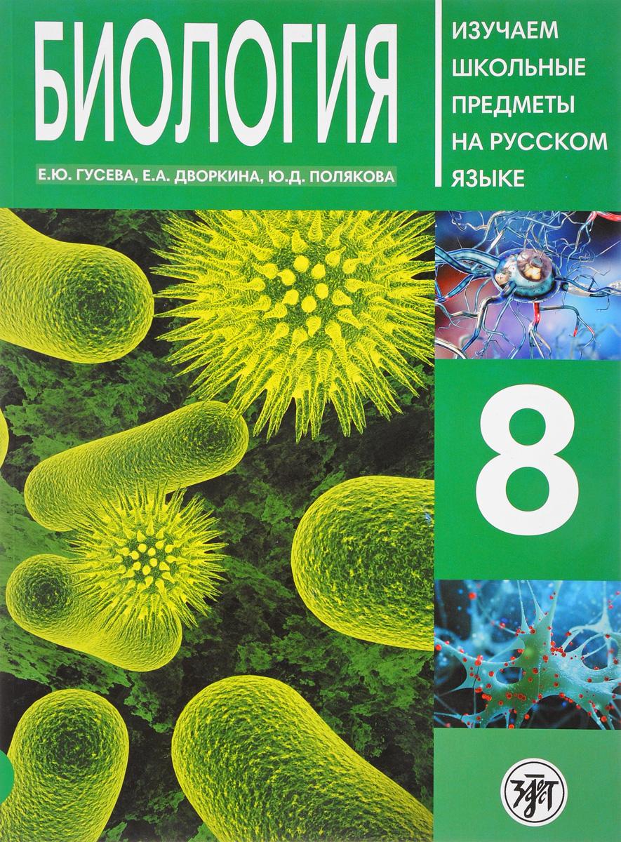 Biologija. 8 klass. Posobie po russkomu jazyku dlja shkolnikov s rodnym nerusskim