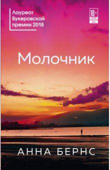Molochnik