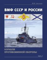 VMF SSSR i Rossii. Korabli protivominnoj oborony. Chast 2
