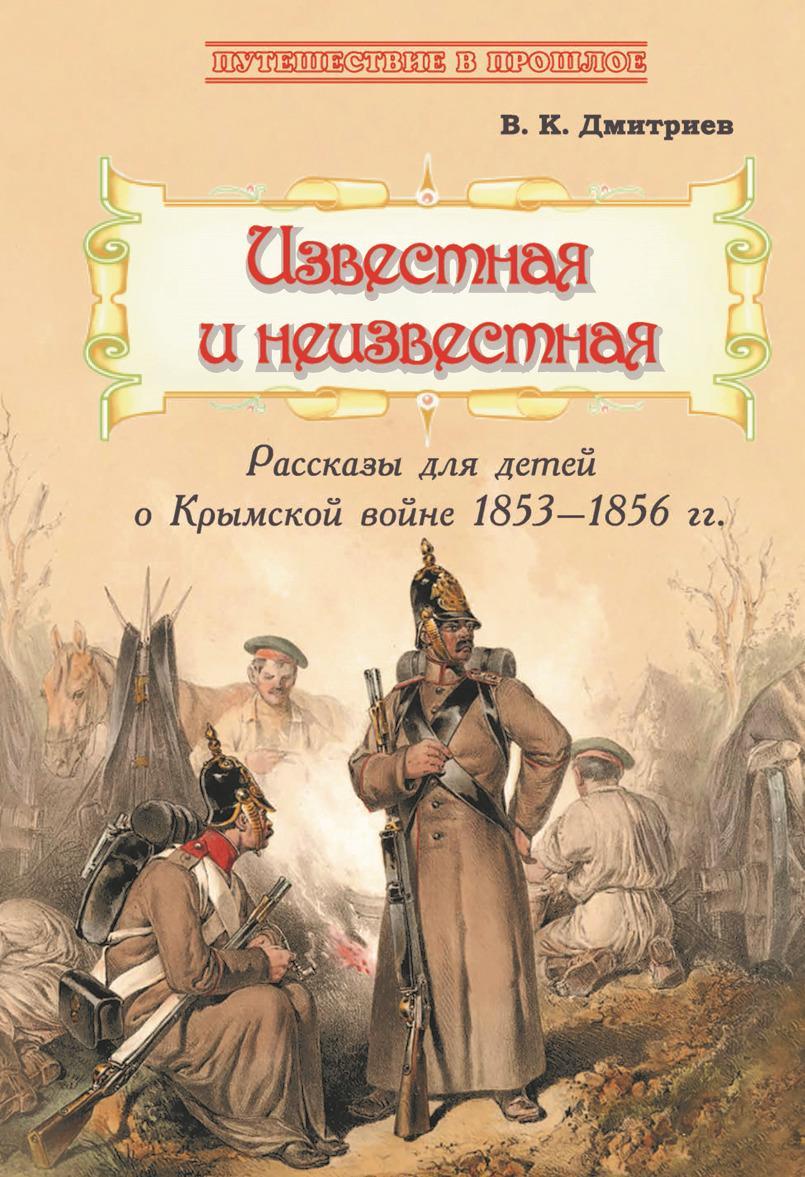 Izvestnaja i neizvestnaja. Rasskazy dlja detej o Krymskoj vojne 1853–1856 gg.