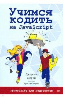 Uchimsja kodit na JavaScript