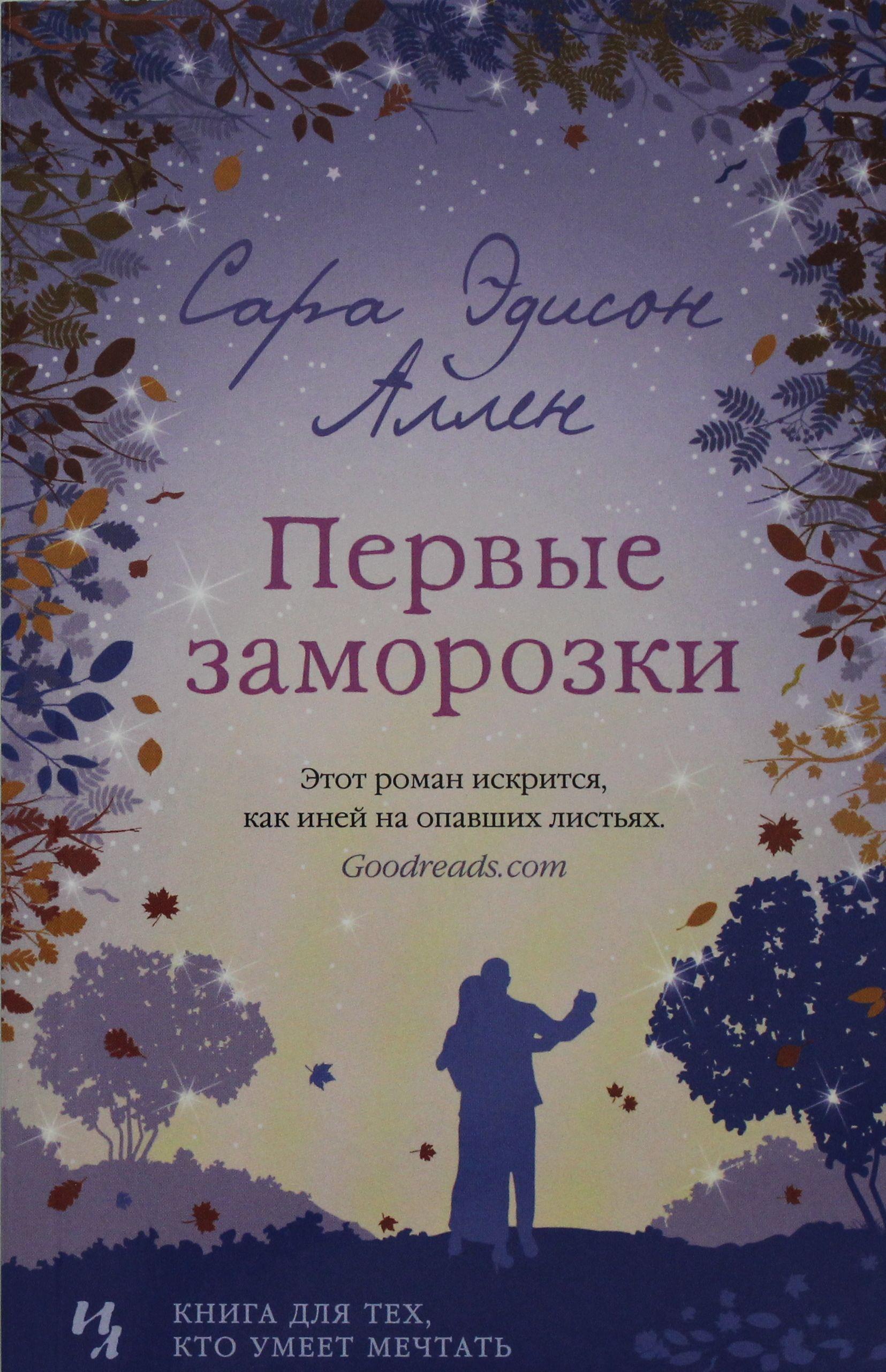 """Pervye zamorozki. Prodolzhenie romana """"Sadovye chary"""" (mjagk.obl.)"""