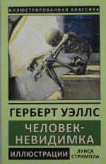 Chelovek-nevidimka. Perevod Murakhina N.A.