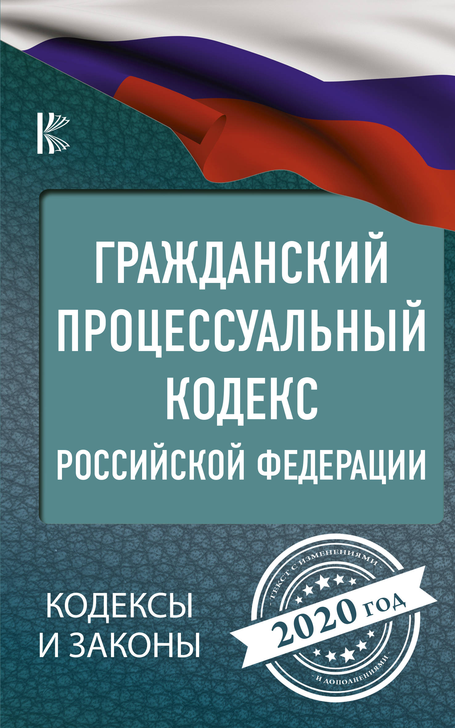 Grazhdanskij protsessualnyj Kodeks Rossijskoj Federatsii na 2020 god