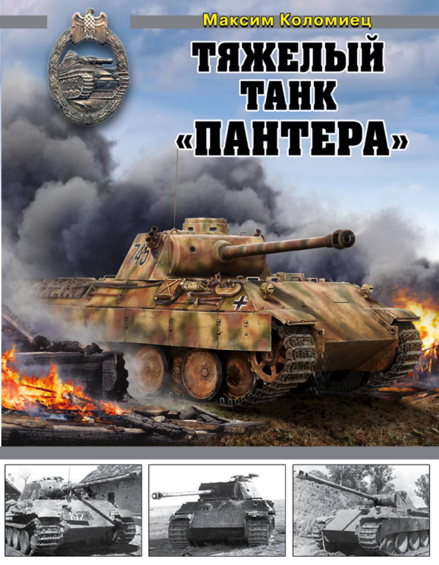 Tjazhelyj tank «Pantera»