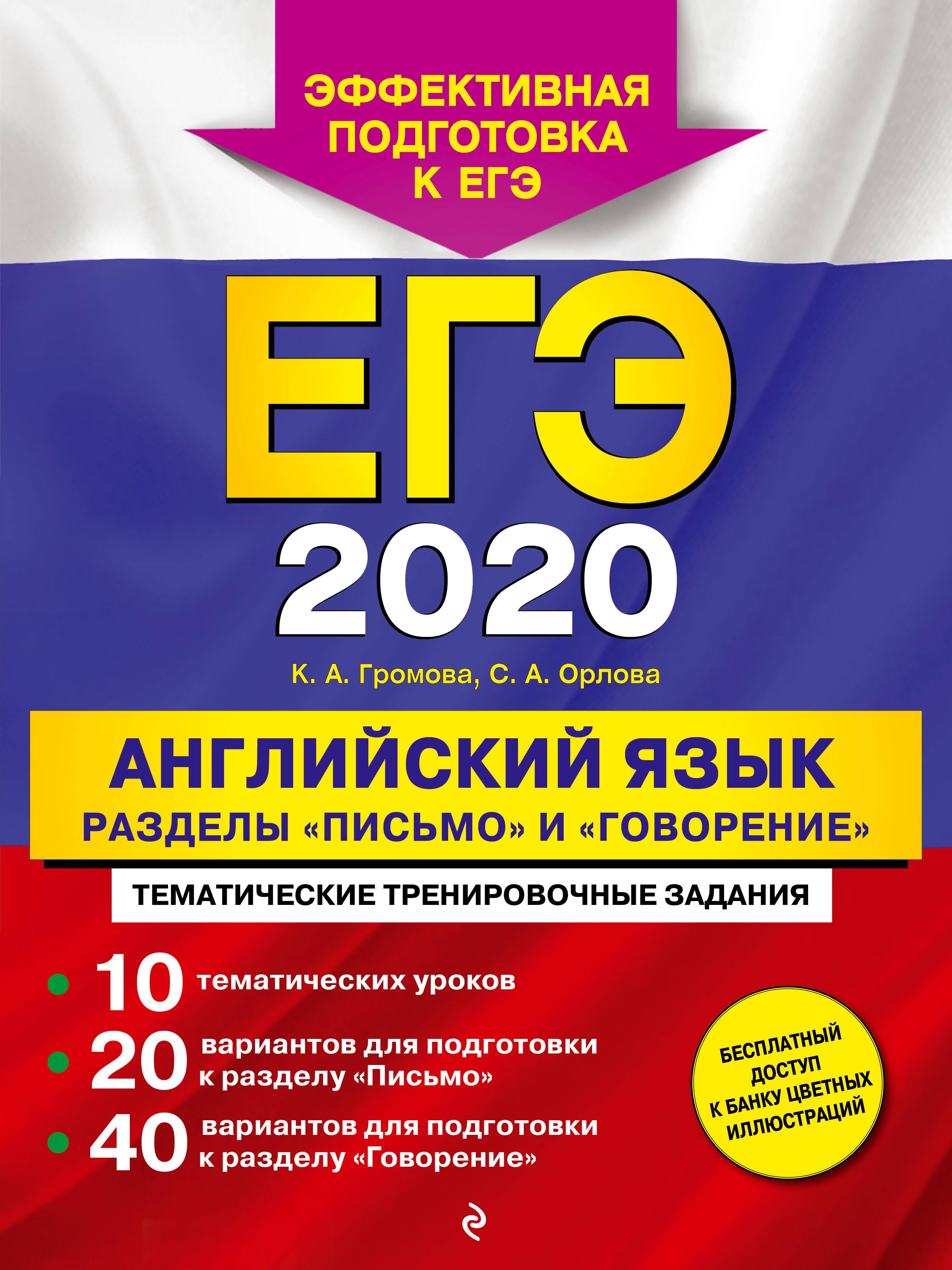 "EGE 2020. Anglijskij jazyk. Razdely ""Pismo"" i ""Govorenie"""