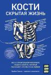 Kosti: skrytaja zhizn. Vse o stroitelnom materiale nashego skeleta, kotoryj rasskazhet, kto my i kak zhivem