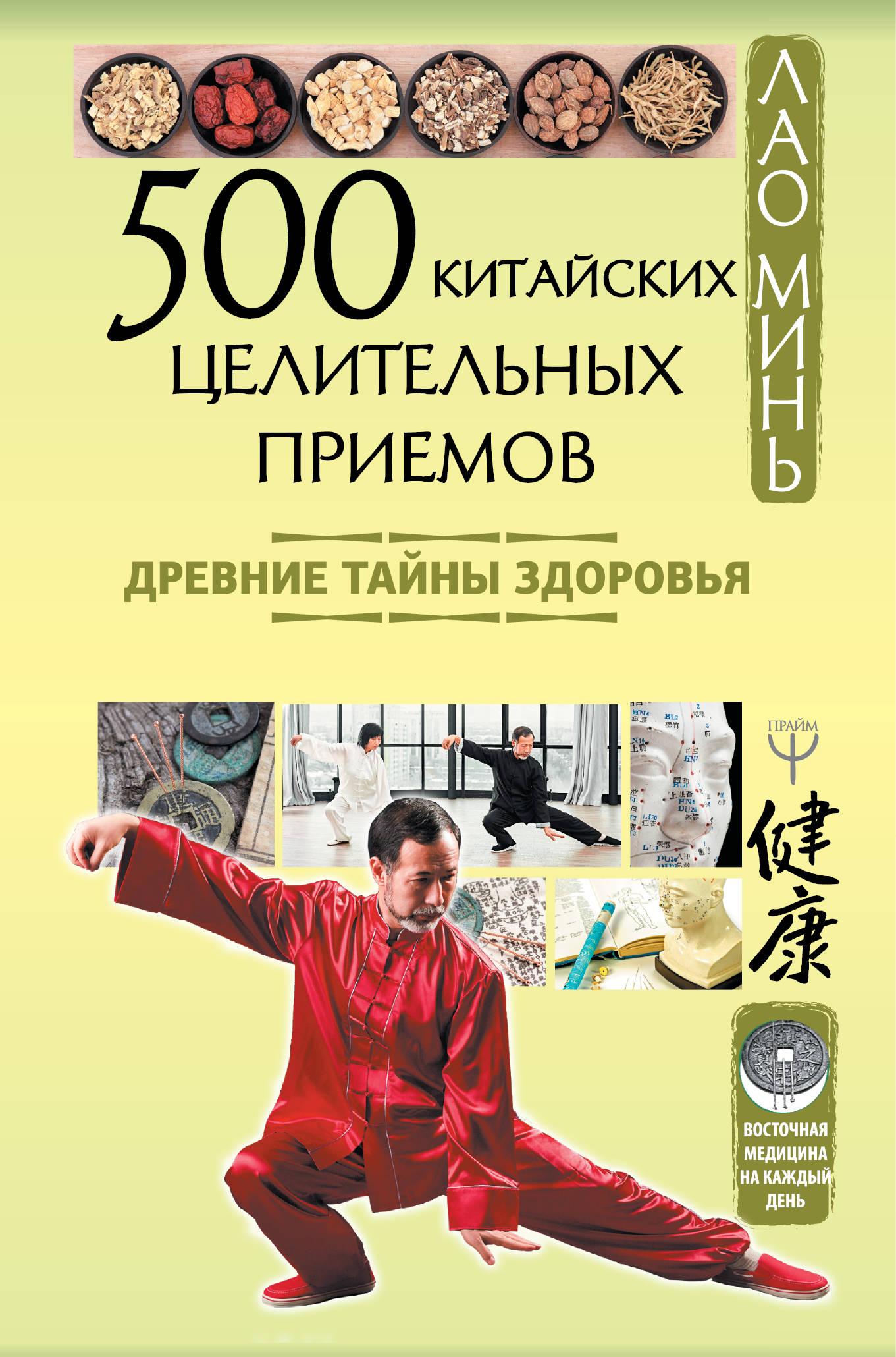 500 kitajskikh tselitelnykh priemov. Drevnie tajny zdorovja