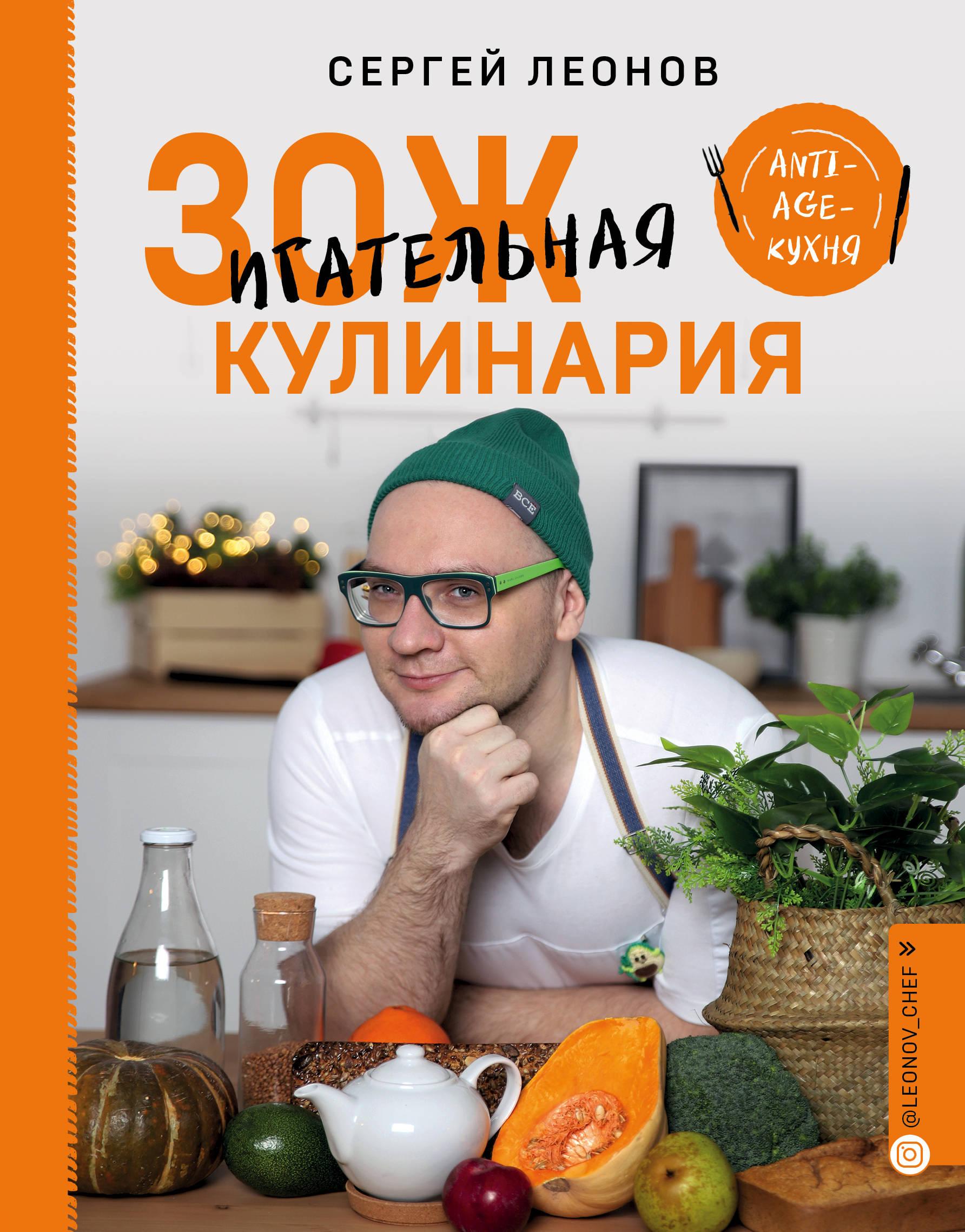 ZOZhigatelnaja kulinarija. Anti-age-kukhnja