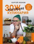 ЗОЖигательная кулинария. Anti-age-кухня