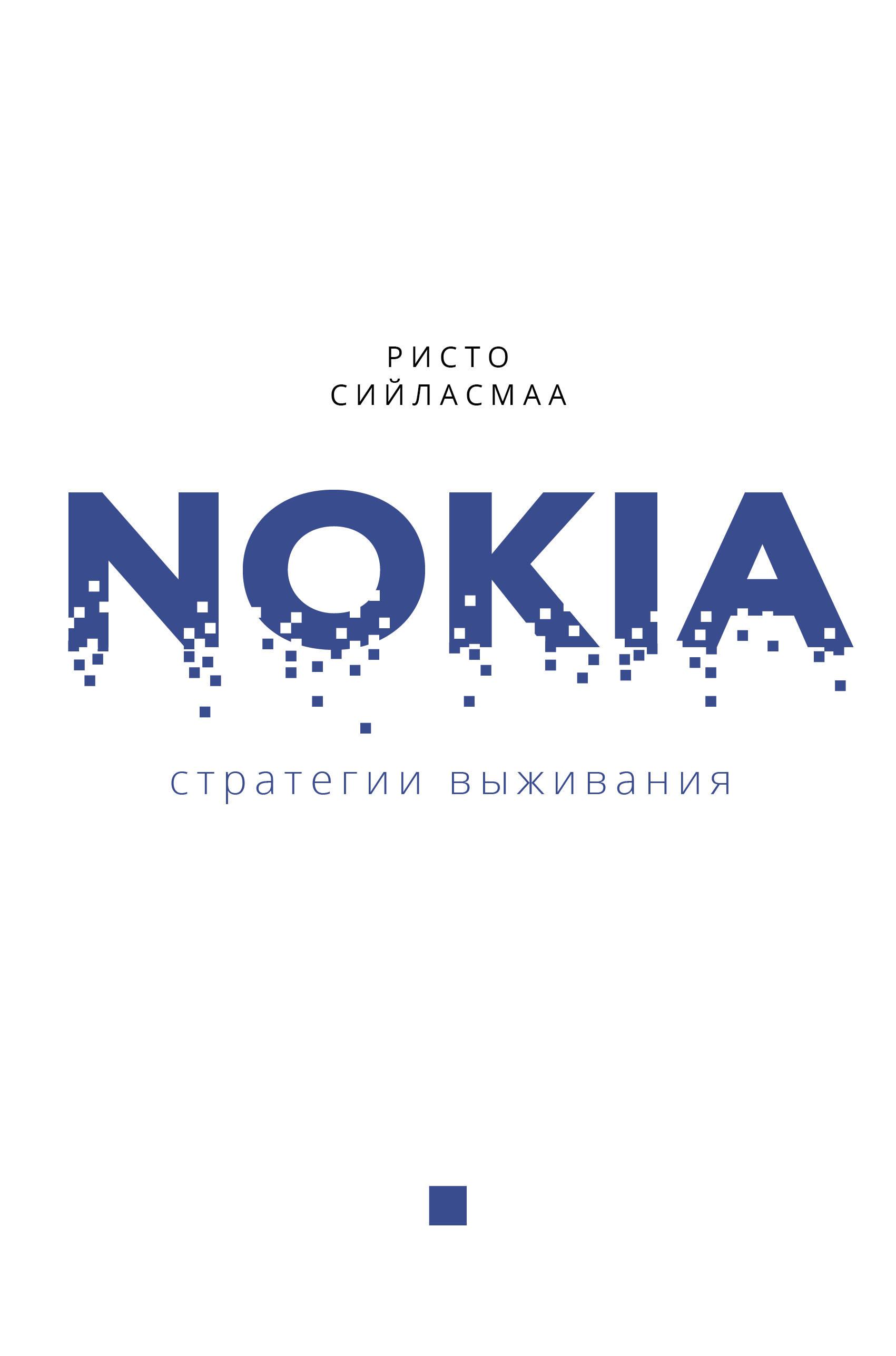 Nokia. Strategii vyzhivanija