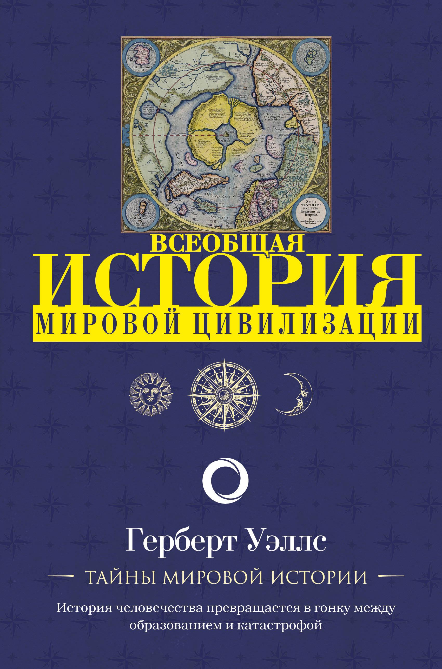 Istorija mirovoj tsivilizatsii