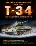 T-34. Vsjo o tanke nepobedimom i legendarnom