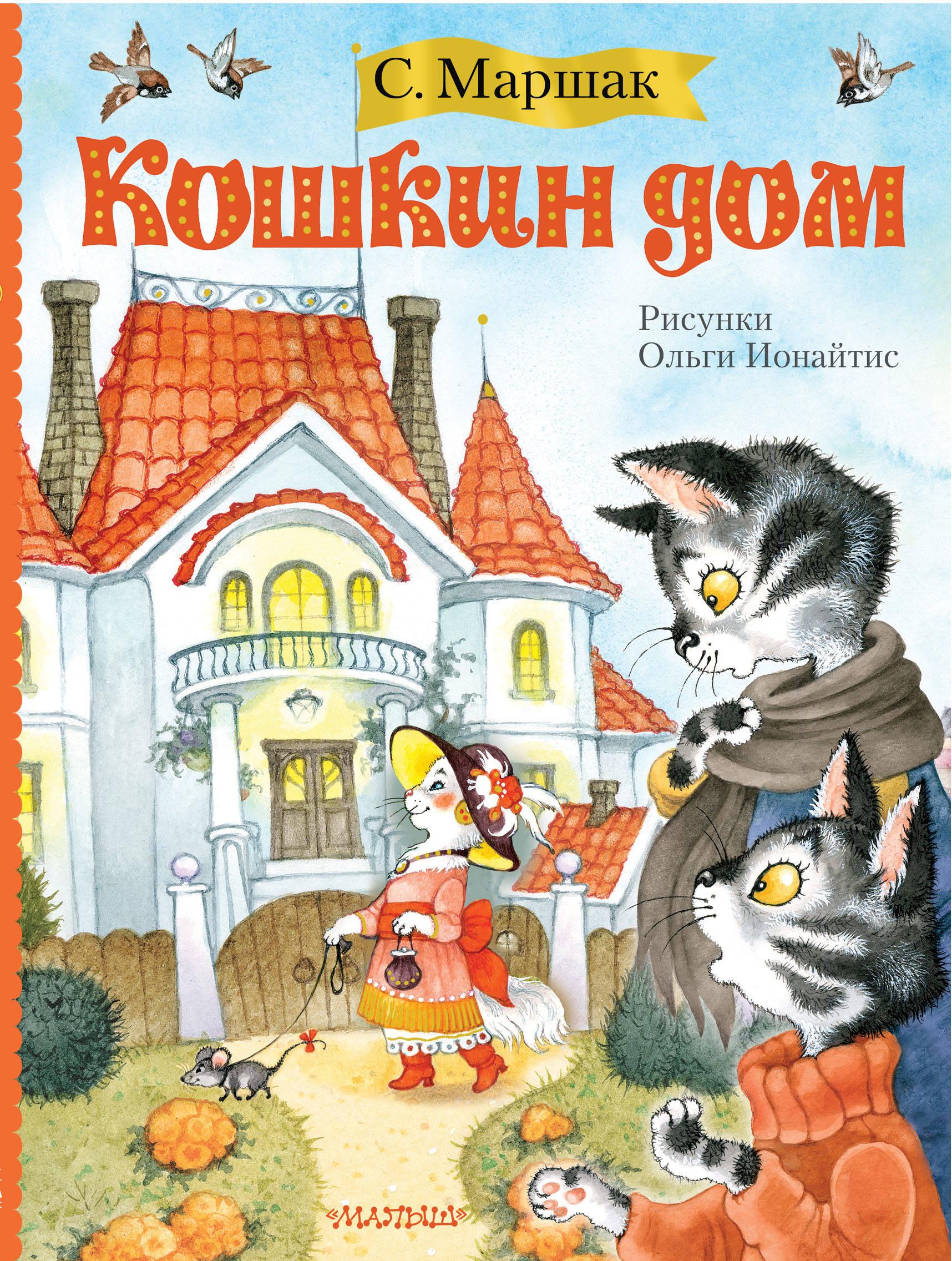 Koshkin dom (illjustratsii O. Ionajtis)