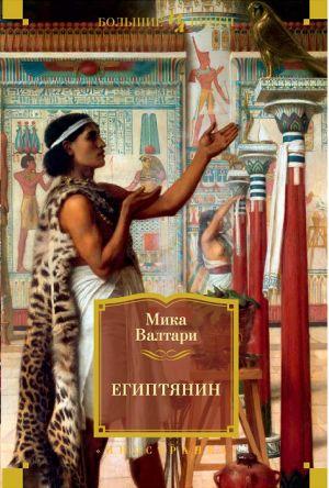 Egiptjanin (in Russian).