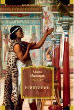 Egiptjanin