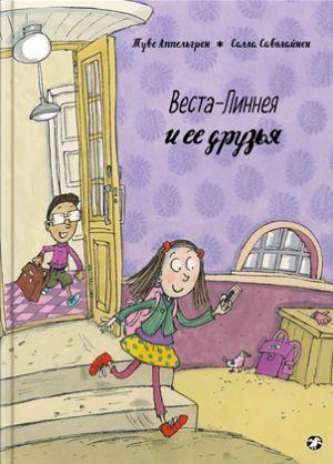 Vesta-Linneja i ee druzja